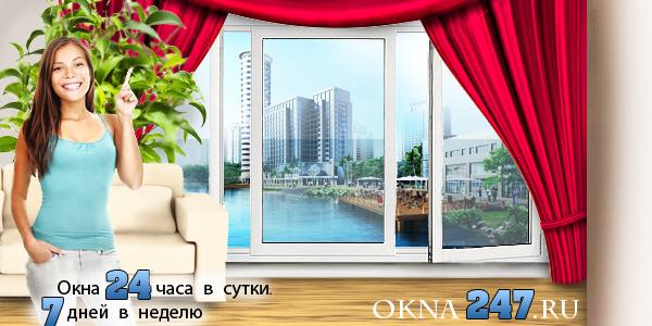Деревянные и пластиковые окна 24 часа в сутки семь дней в неделю на okna247.ru